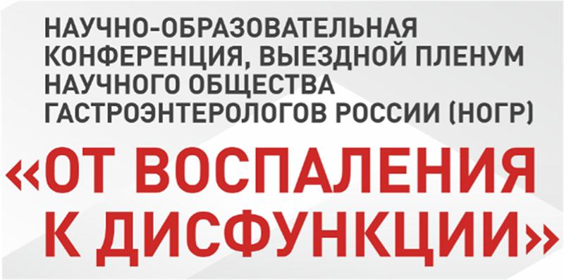 Научно-практическая конференция «От воспаления к дисфункции»