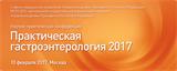 Научно-практическая конференция «Практическая гастроэнтерология 2017»
