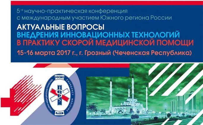 Конференции  НИИ скорой помощи