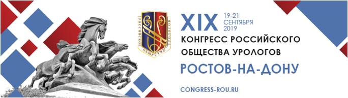 XIX Конгресс Российского Общества Урологов