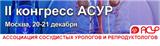 II Конгресс Ассоциации сосудистых урологов и репродуктологов