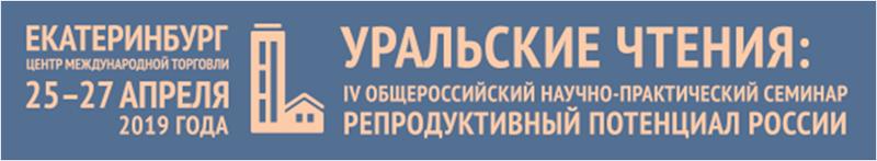 IV Общероссийский научно-практический семинар «Репродуктивный потенциал России: уральские чтения»