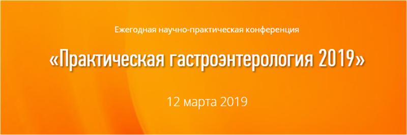 Ежегодная научно-практическая конференция «Практическая гастроэнтерология 2019»