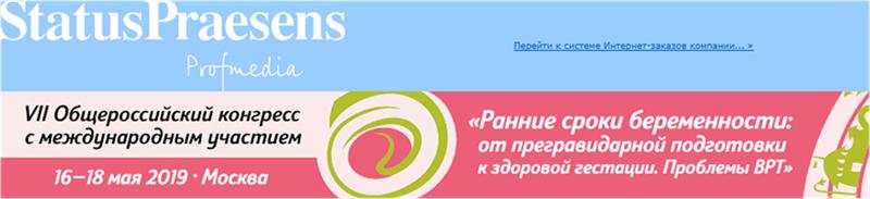 VII Общероссийский конгресс с международным участием «Ранние сроки беременности: от прегравидарной подготовки к здоровой гестации. Проблемы ВРТ»