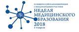 IX Общероссийская конференция с международным участием «Неделя медицинского образования – 2018»