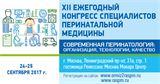 XII Ежегодный Конгресс специалистов перинатальной медицины «Современная перинатология: организация, технологии, качество»