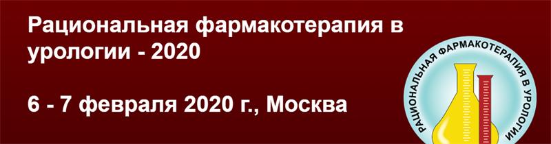 XIV Всероссийская научно-практическая конференция: «Рациональная фармакотерапия в урологии-2020»