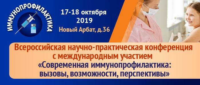 Всероссийская научно-практическая конференция с международным участием «Современная иммунопрофилактика: вызовы, возможности, перспективы»