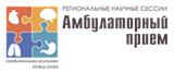 """XXXV региональная научная сессия """"Амбулаторный прием"""""""
