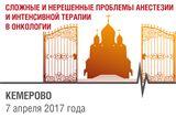 """20-я региональная конференция """"Cложные и нерешенные проблемы анестезии и интенсивной терапии в онкологии"""""""