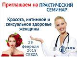 """Практический семинар """"Красота, интимное и сексуальное здоровье женщины"""""""