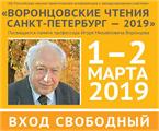XII Российская научно-практическая конференция с международным участием «Воронцовские чтения. Санкт-Петербург - 2019»
