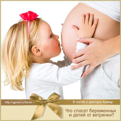 У ребенка ветрянка а мама беременна что делать