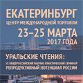 III Общероссийский научно-практический семинар «Репродуктивный потенциал России: уральские чтения»