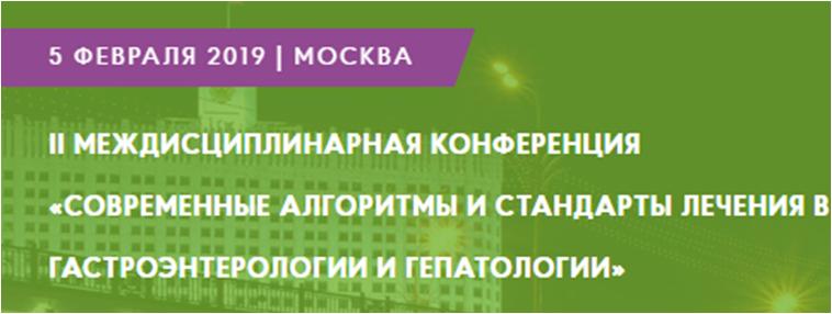 II Междисциплинарная конференция «Современные алгоритмы и стандарты лечения в гастроэнтерологии и гепатологии»