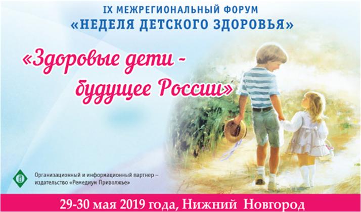 IX Межрегиональный форум  «Неделя детского здоровья-2019» «Здоровые дети - будущее России»