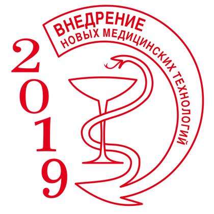 XVII Научно-практическая конференция «Внутрибольничные инфекции в медицинских учреждениях различного профиля, риски, профилактика, лечение осложнений»