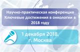 Научно-практическая конференция «Ключевые достижения в онкологии в 2018 году»