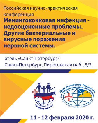 Российская научно-практическая конференция  «Менингококковая инфекция - недооцененные проблемы. Другие бактериальные и вирусные поражения нервной системы»