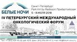 IV Петербургский международный онкологический форум «Белые ночи 2018»