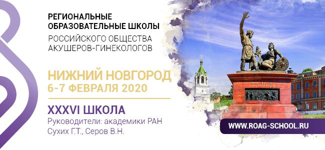 XXXVI Региональная образовательная Школа Российского общества акушеров-гинекологов