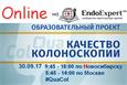ОНЛАЙН НОВОСИБИРСК #QuaCol 30.09.17 Качественная колоноскопия – «золотой» стандарт диагностики заболеваний толстой кишки!