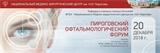 Пироговский офтальмологический форум
