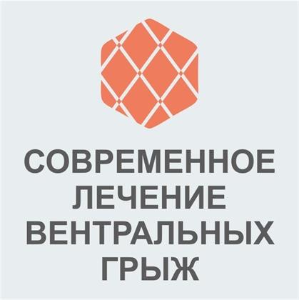 Научно-практическая конференция с международным участием «Современное лечение вентральных грыж»
