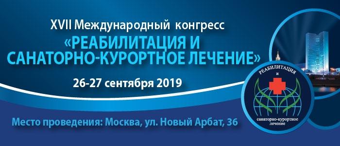 XVII Международный конгресс «Реабилитация и санаторно-курортное лечение 2019»
