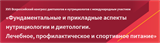 XVII Всероссийский Конгресс нутрициологов и диетологов с международным участием «Фундаментальные и прикладные аспекты нутрициологии и диетологии. Лечебное, профилактическое и спортивное питание»