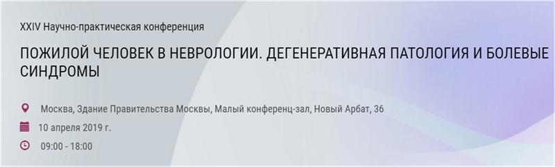 XXIV Научно-практическая конференция «Пожилой человек в неврологии. Дегенеративная патология и болевые синдромы»