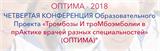4-я конференция Образовательного Проекта  «Тромбозы и тромбоэмболии в практике врачей разных специальностей»