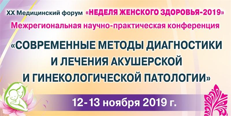 Межрегиональная научно-практическая конференция «Современные методы диагностики и лечения акушерской и гинекологической патологии»