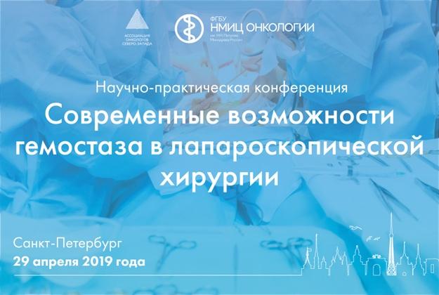 Научно-практическая конференция «Современные возможности гемостаза в лапароскопической хирургии»