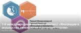 1-й международный научный конгресс «Инновации в акушерстве, гинекологии и репродуктологии»