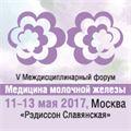 V Междисциплинарный форум «Медицина молочной железы»