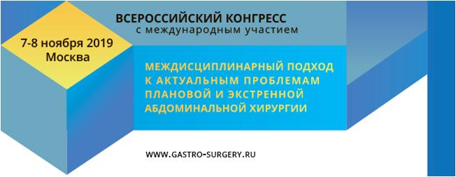 Всероссийский конгресс с международным участием «Междисциплинарный подход к актуальным проблемам плановой и экстренной абдоминальной хирургии»