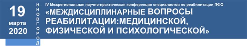 IV Межрегиональная научно-практическая конференция «Междисциплинарные вопросы реабилитации: медицинской, физической и психологической»