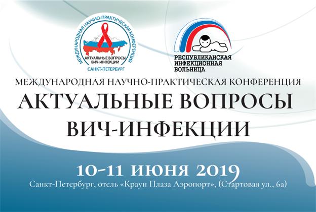 Международная научно-практическая конференция «Актуальные вопросы ВИЧ-инфекции»