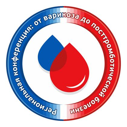 Научно-практическая конференция «Пациент с венозной патологией на хирургическом приеме: от варикозной болезни до посттромботического синдрома»