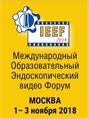 Международный Образовательный Эндоскопический видео Форум IEEF 2018