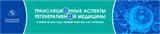 Конференция «Трансляционные аспекты регенеративной медицины»