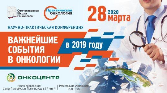 Научно-практическая конференция «Важнейшие события в онкологии в 2019 году»