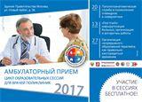 Паллиативная помощь в поликлинике. XVI сессия научно-образовательного цикла для терапевтов и специалистов поликлинического звена «Амбулаторный прием»