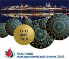 Казанский Маммологический Форум 2018