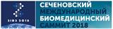 Международный Биомедицинский Саммит 2018 (СМБС-2018)