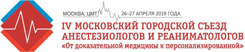 IV Московский городской Съезд анестезиологов и реаниматологов