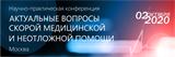 Научно-практическая конференция «Актуальные вопросы скорой медицинской и неотложной помощи»
