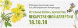45-й научно-практический семинар «Актуальные вопросы диагностики лекарственной аллергии»
