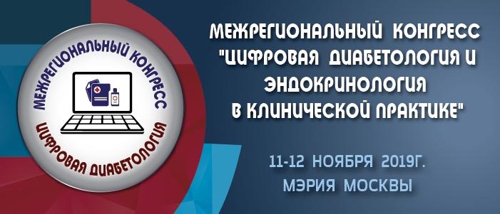 Межрегиональный конгресс «Цифровая диабетология и эндокринология в клинической практике»